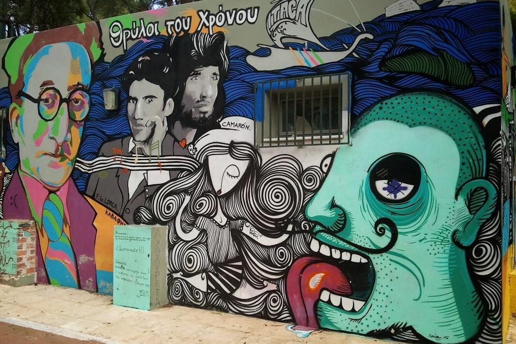 Графити района Гази
