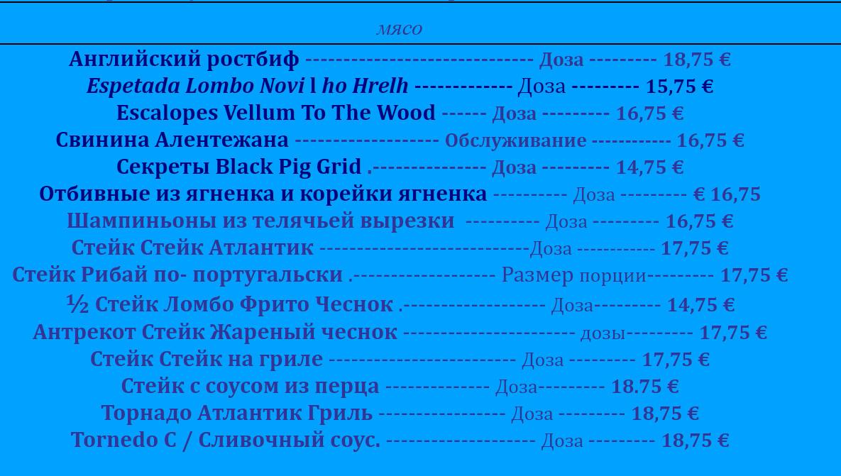 Цены на мясные блюда