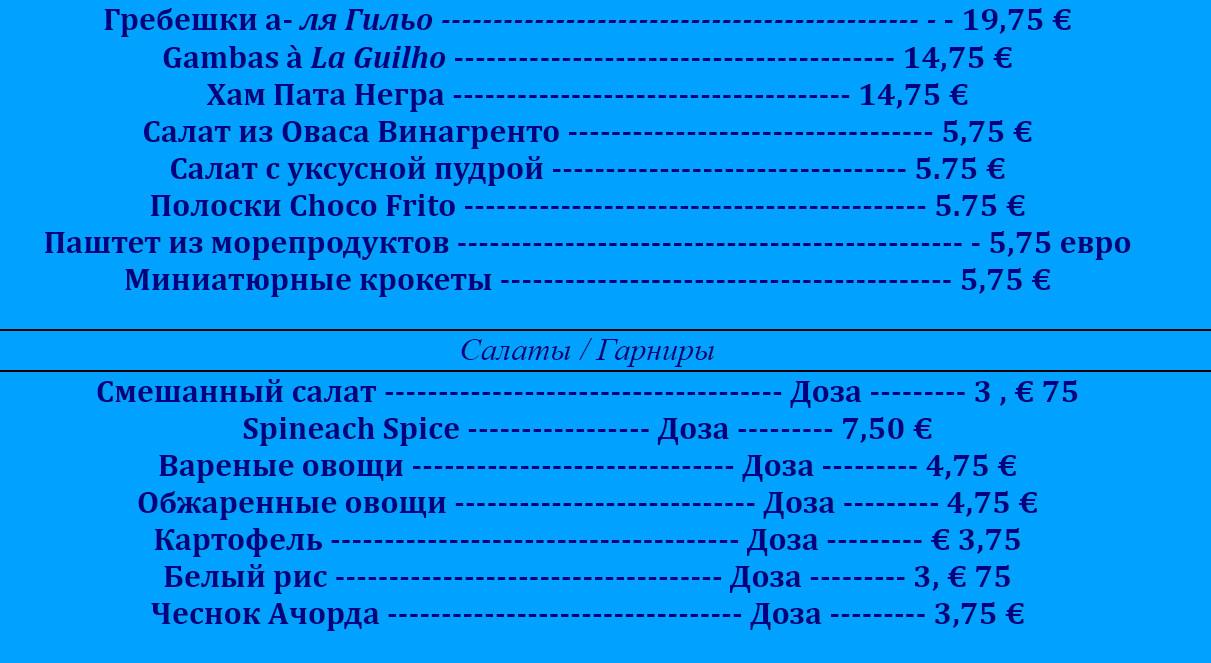 Меню ресторана Marisqueira Atlantico