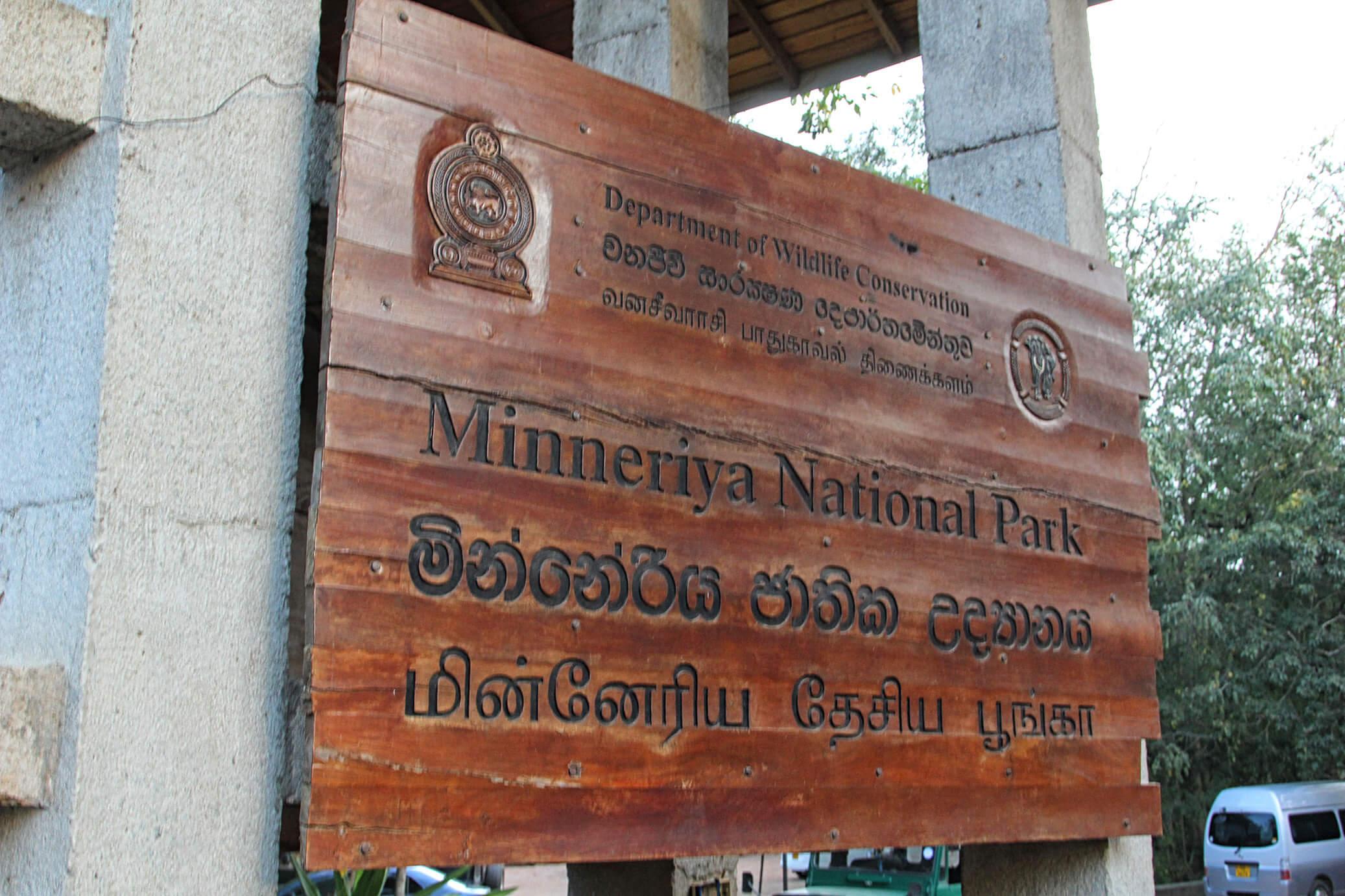 Национальный Парк Миннерия