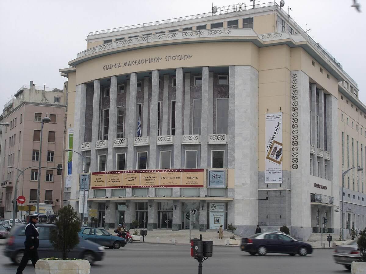 Королевский театр или Национальный Театр Северной Греции