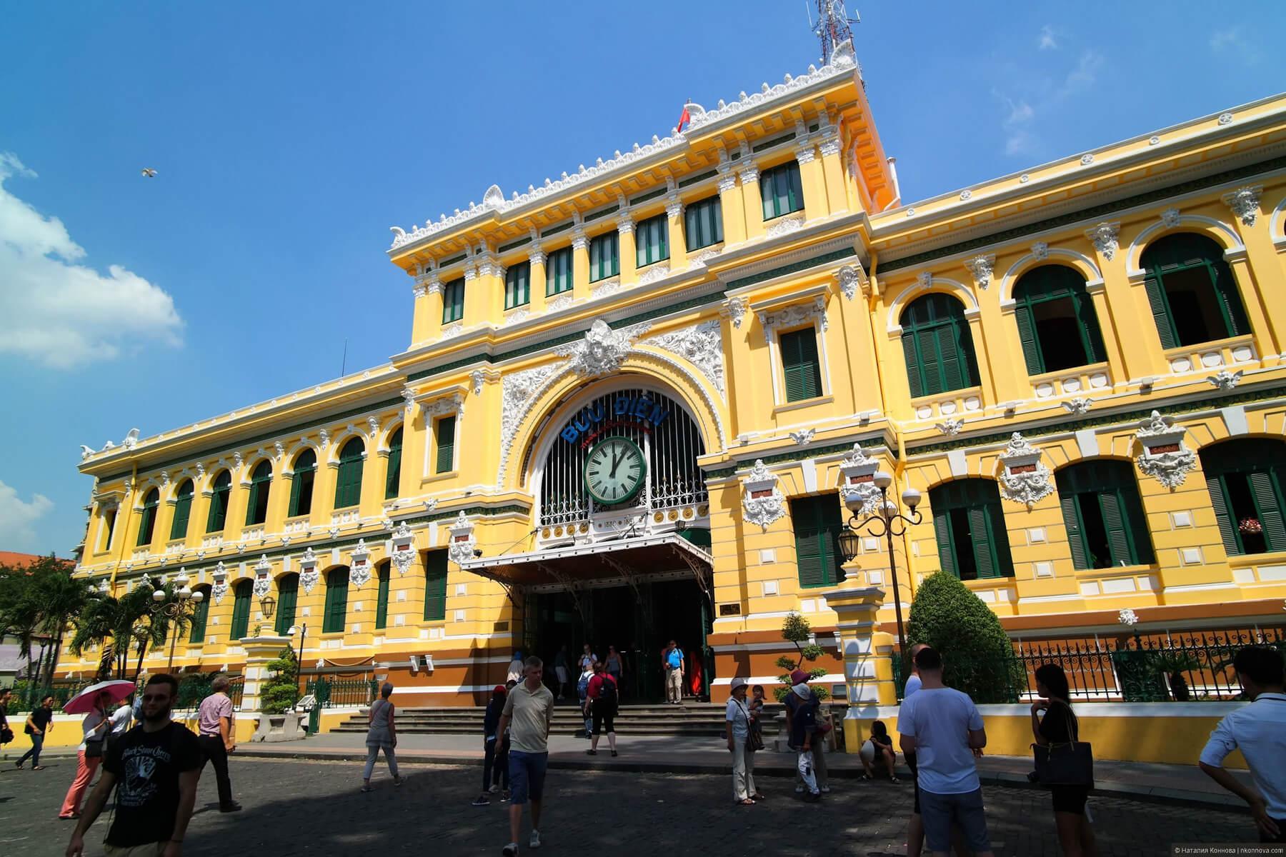 Центральное почтовое отделение в Хошимине