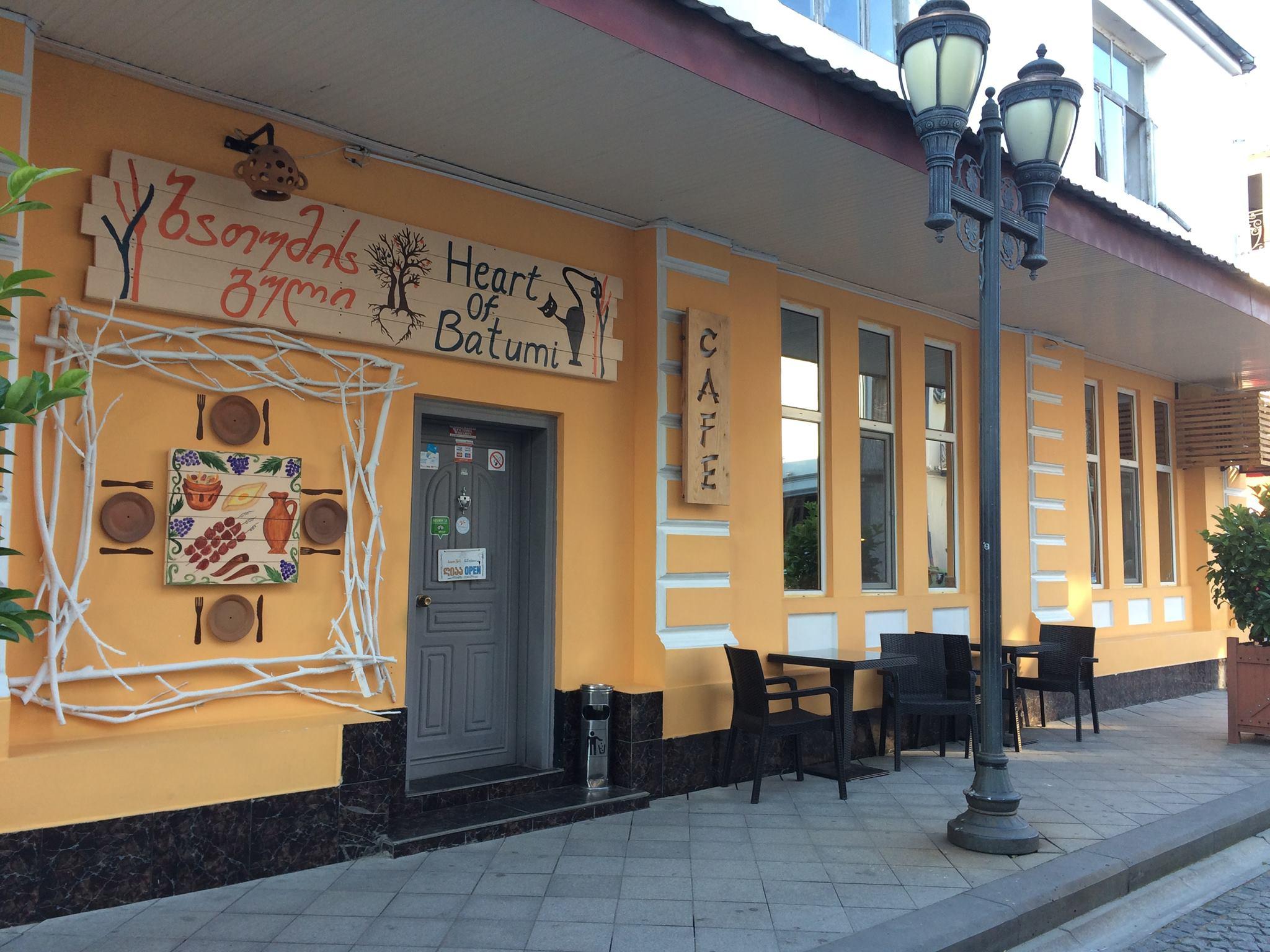 Арт-кафе Сердце Батуми
