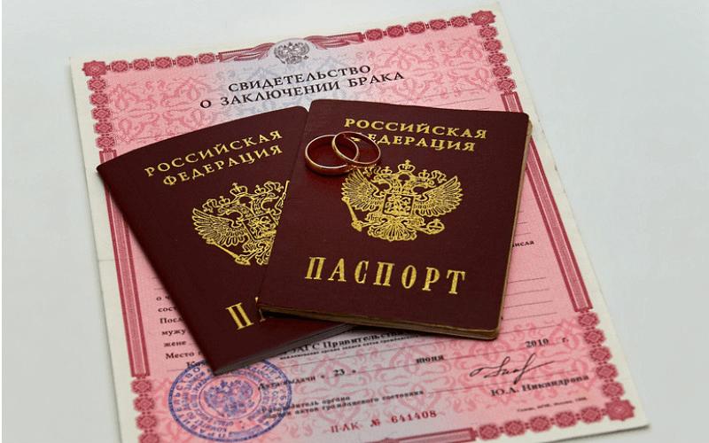 Свидетельство о браке и внутренний паспорт