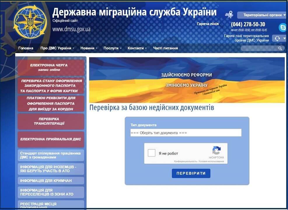 Проверка паспорта по базе миграционной службы