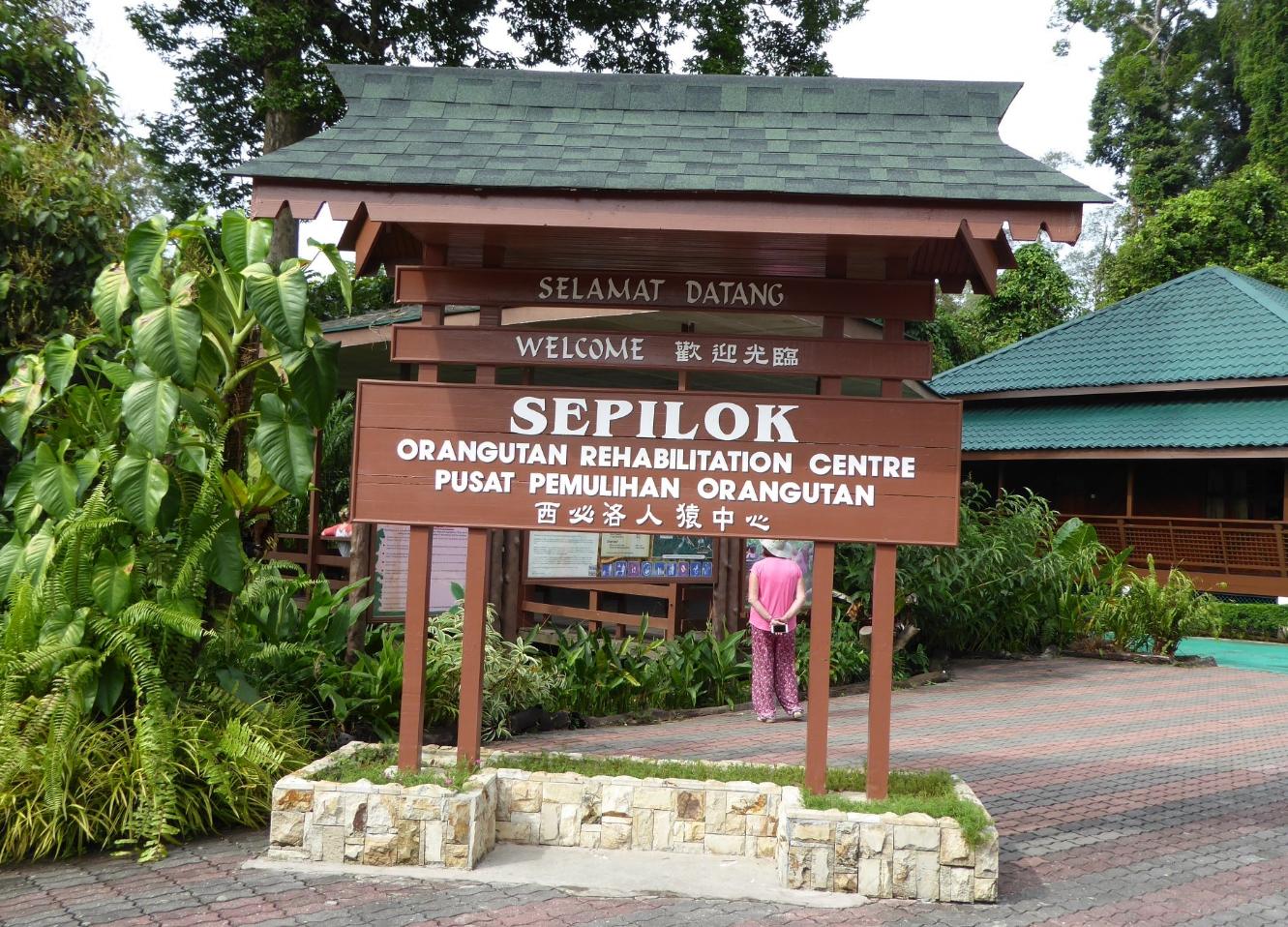 Вход в Sepilok Orangutan Rehabilitation Centre