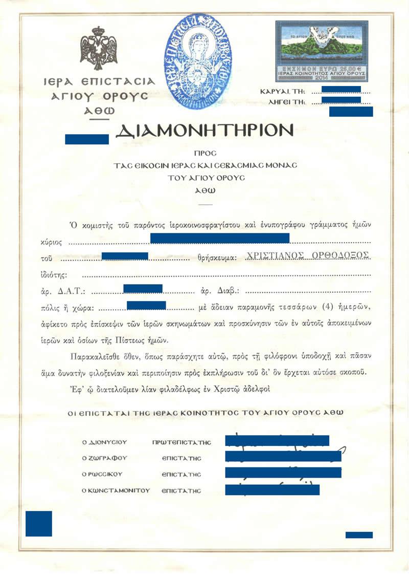 Диамонитирион - специальная виза