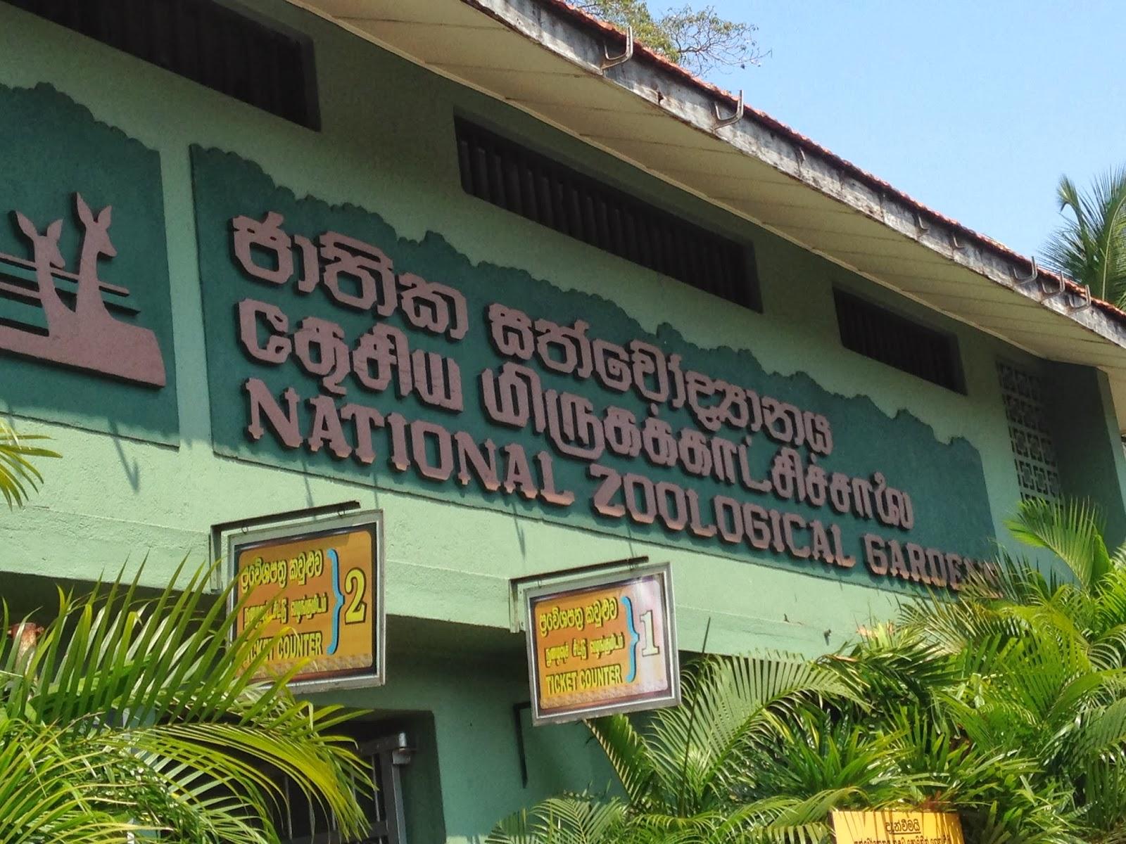 Национальный зоологический сад