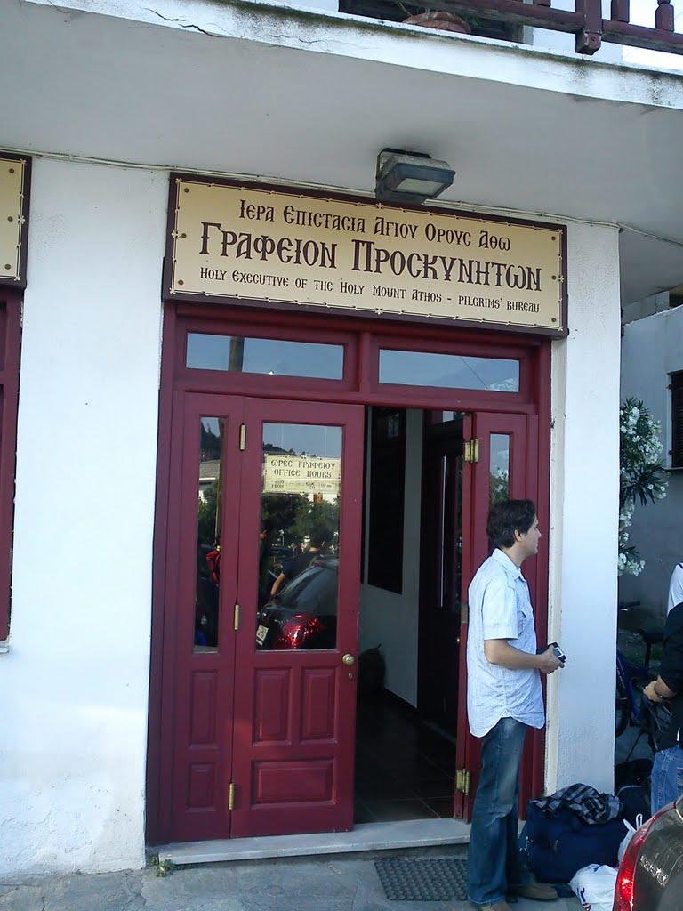 Офис Бюро паломников в Уранополи