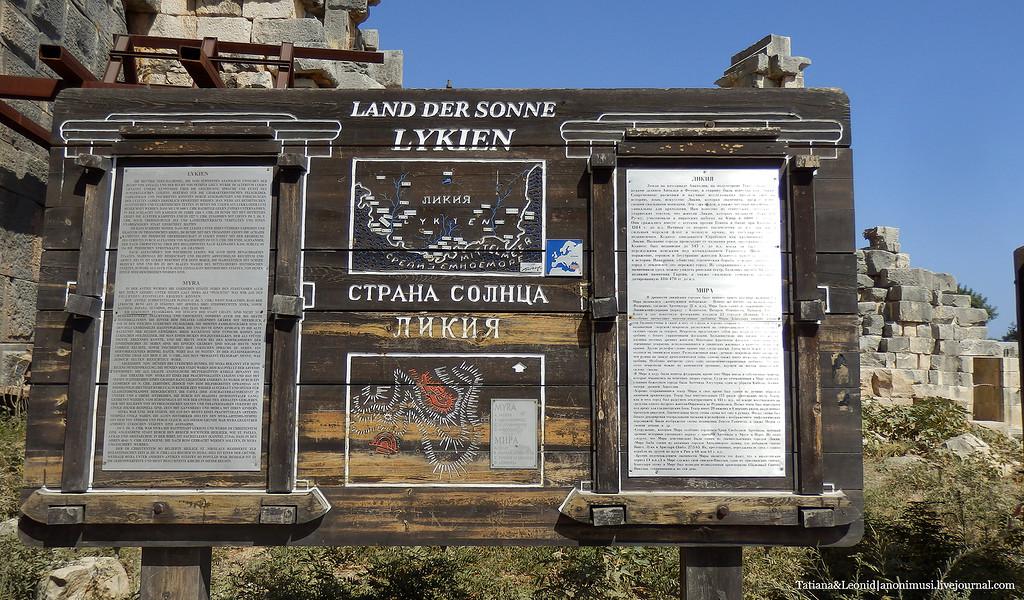 Столица древней Ликии