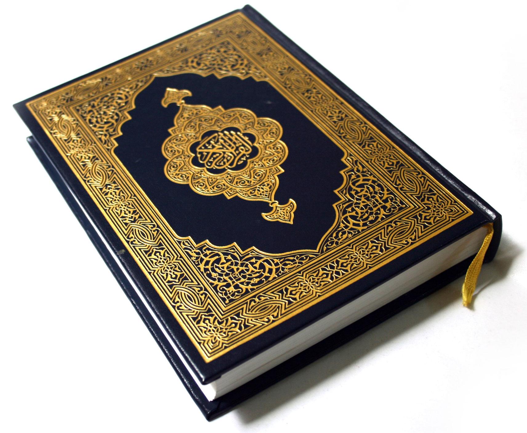 Исламская религия