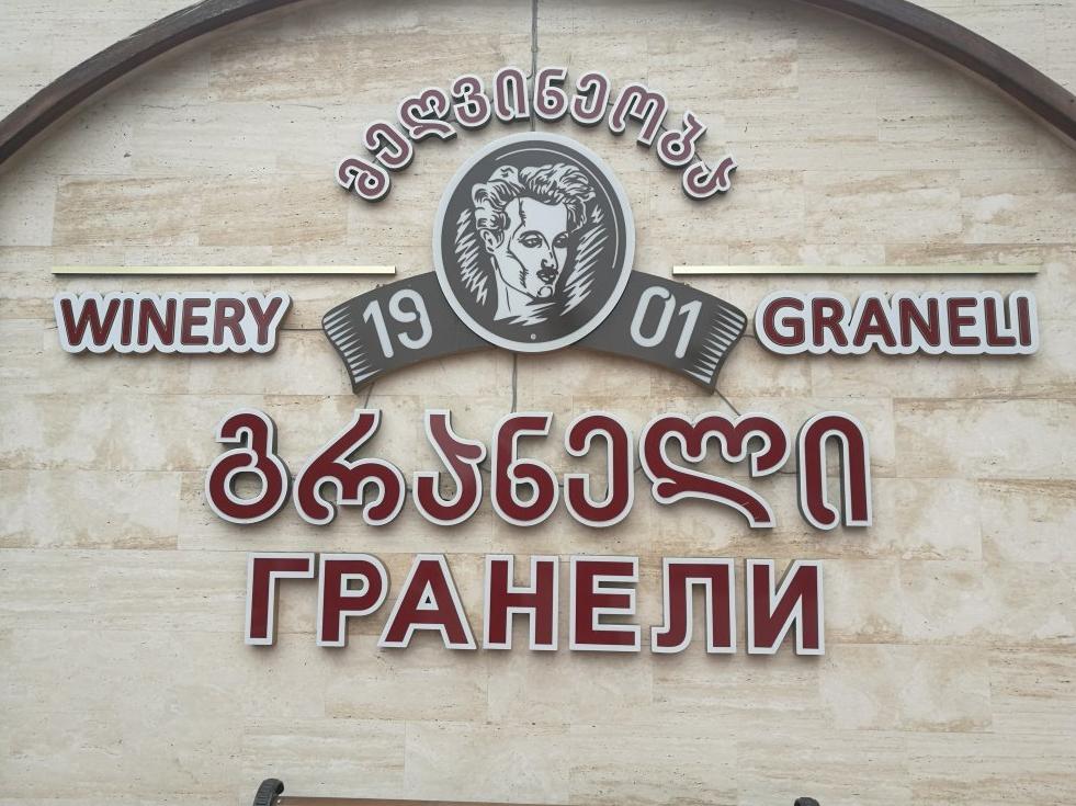 Компания Гранели