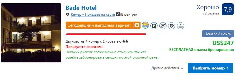 Отель со скидкой
