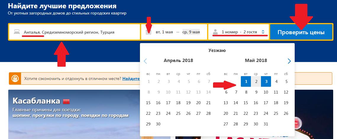 Во второй ячейке кликните на календарь
