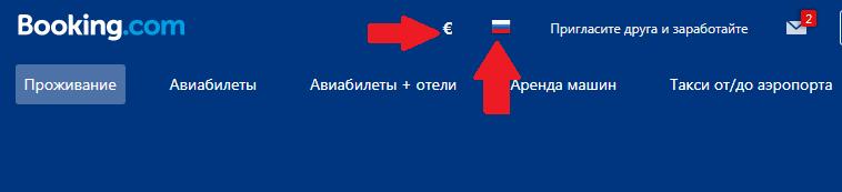 Возможность выбора валюты и языка