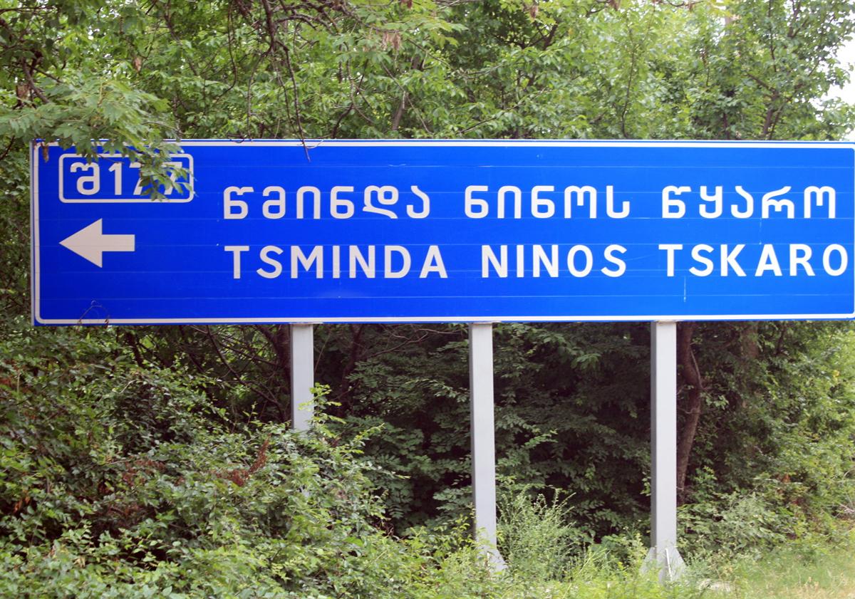 Указатель на монастырь Святой Нино Бодбе