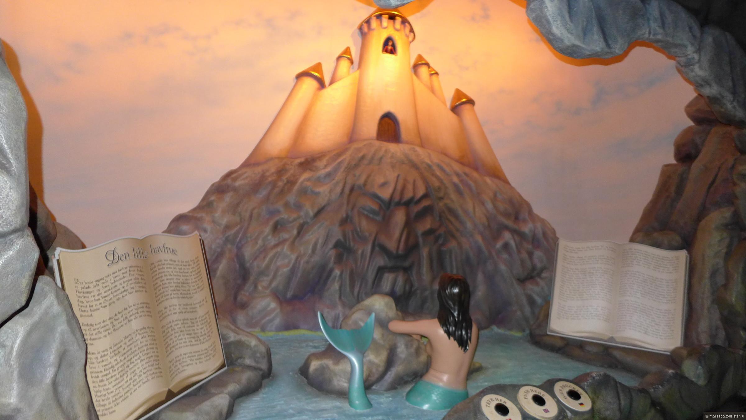 Сцена из сказки «Русалочка»