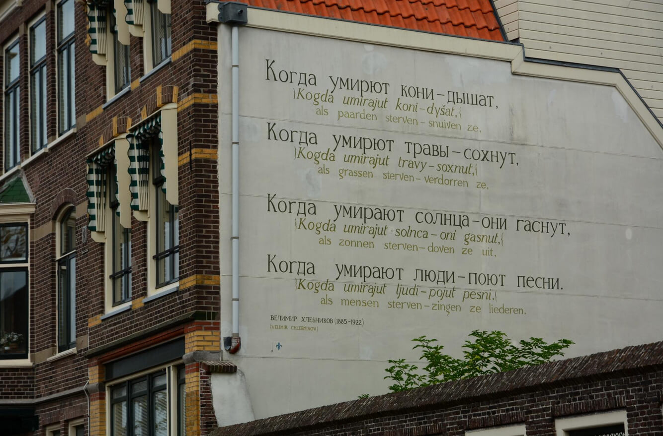 Стихотворения на стенах