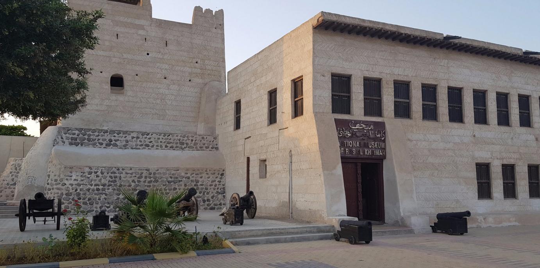 Национальный музей Ras Al Khaimah