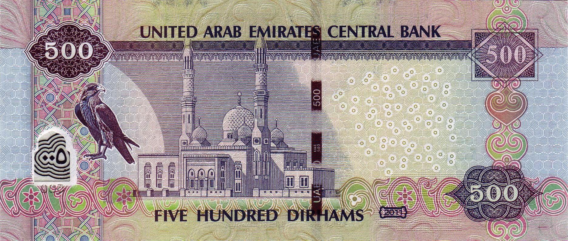 Мечеть Джумейра на банкноте дирхамов