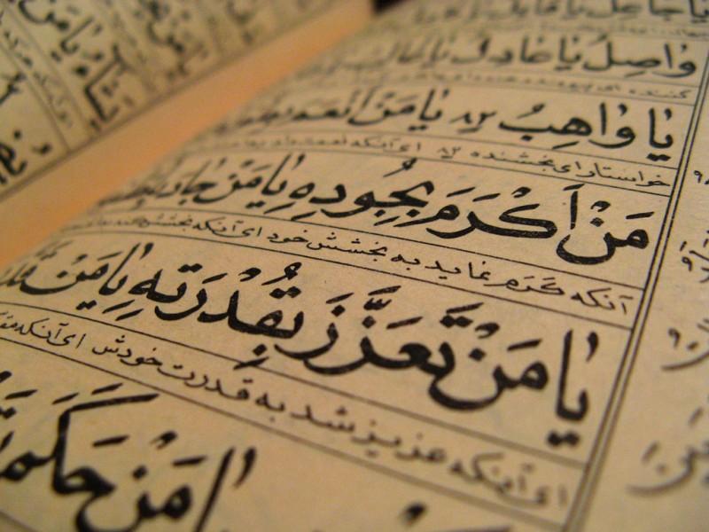 Официальный язык - арабский