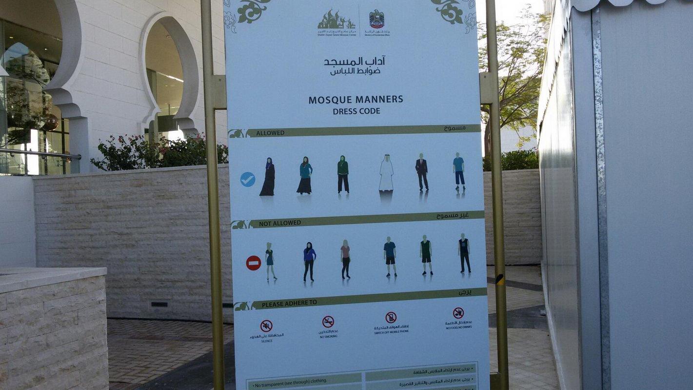 Дрескод при входе в Белая мечеть в Абу Даби