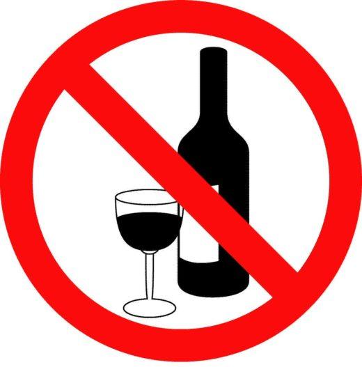 Нет – алкоголю!