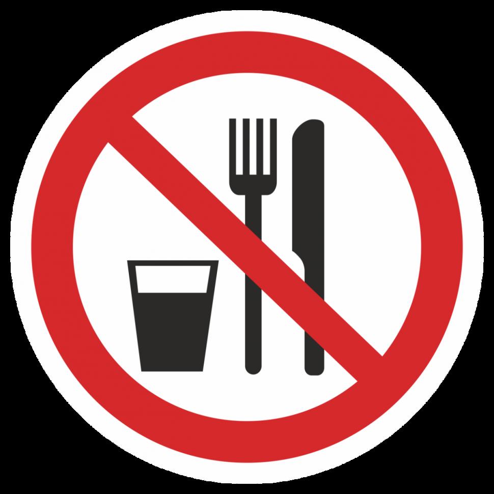 Запрещено есть и пить