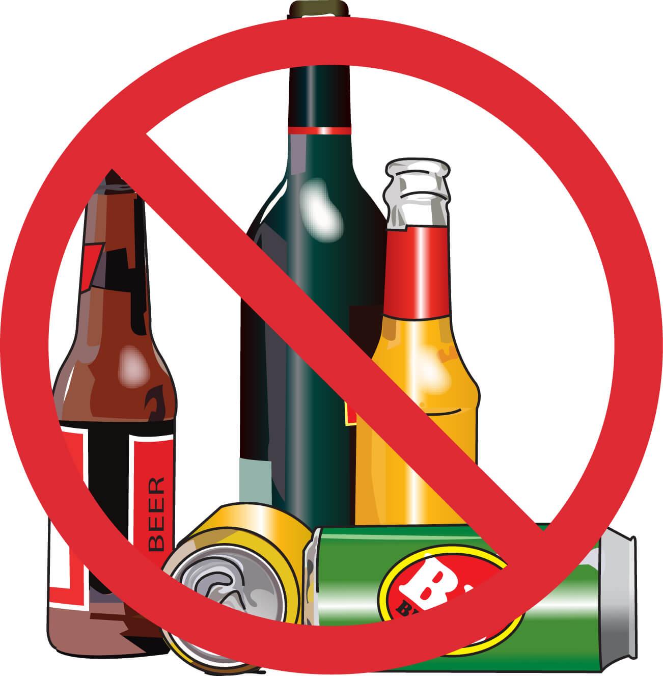 Запрещенно употребление алкоголя