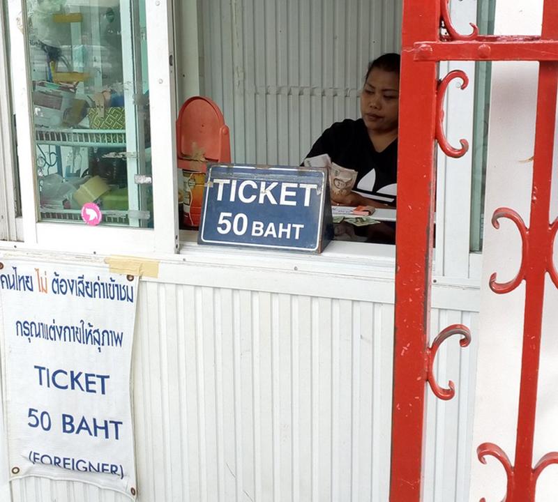 Надо заплатить чтоб зайти в пагоду Прха Банг