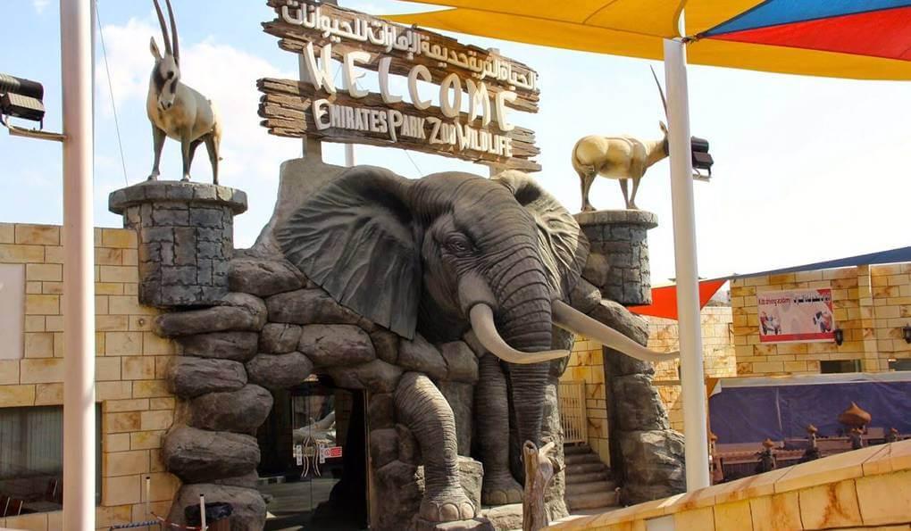 Вход в Зоопарк Эмирейтс