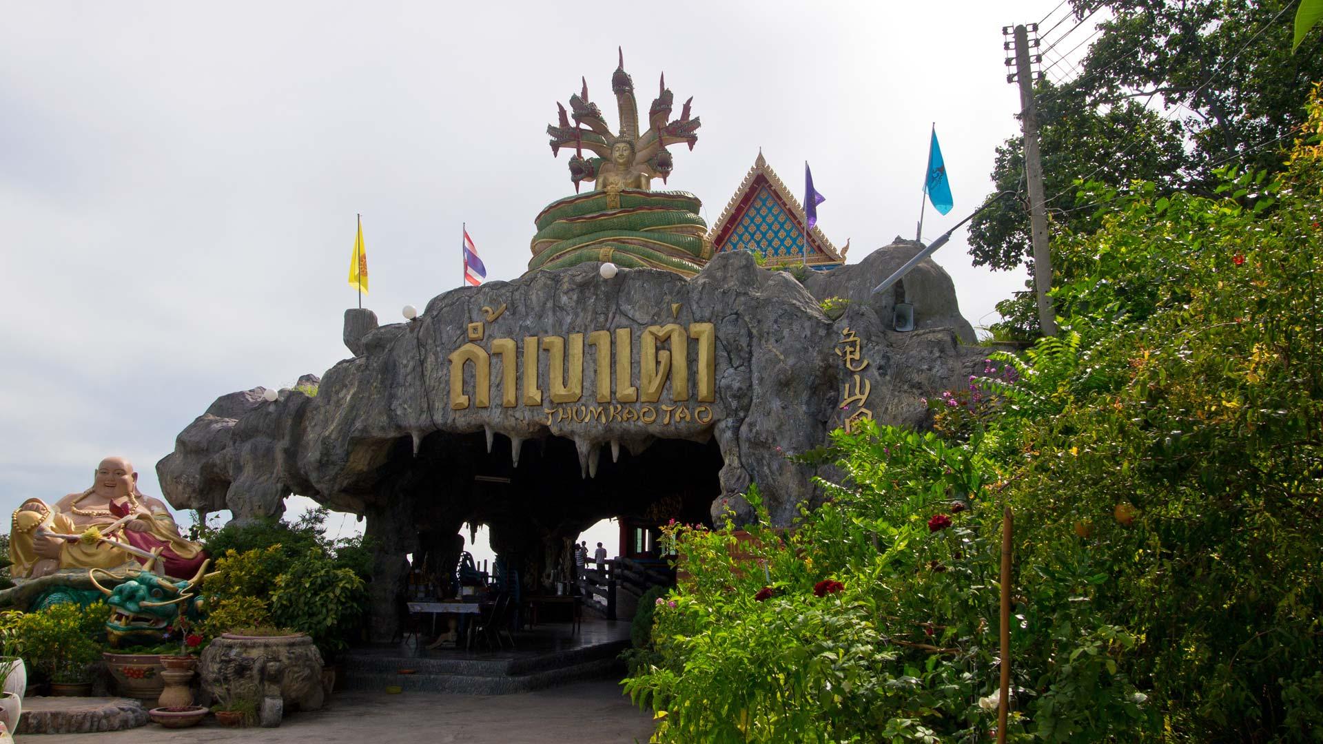 Храм Черепахи на горе Тао