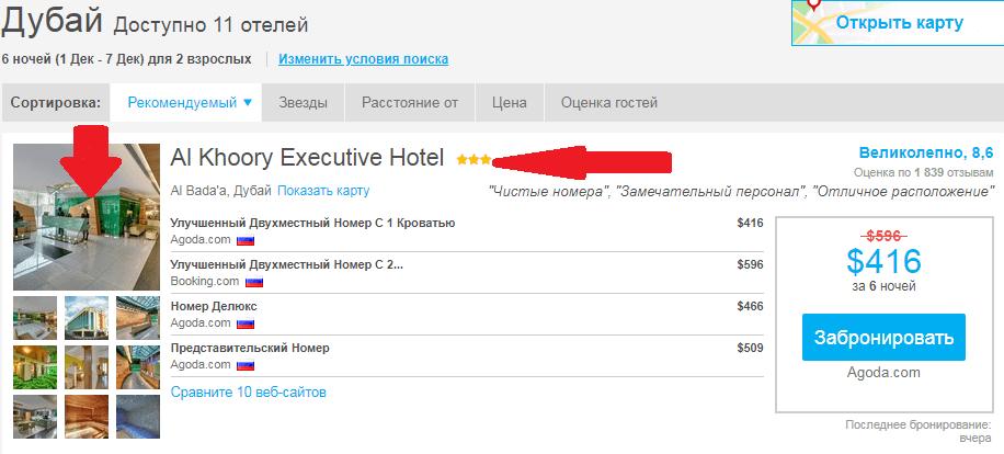 Нажмите на фото отеля либо на его название