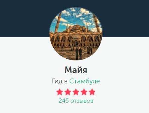 Гид Майя