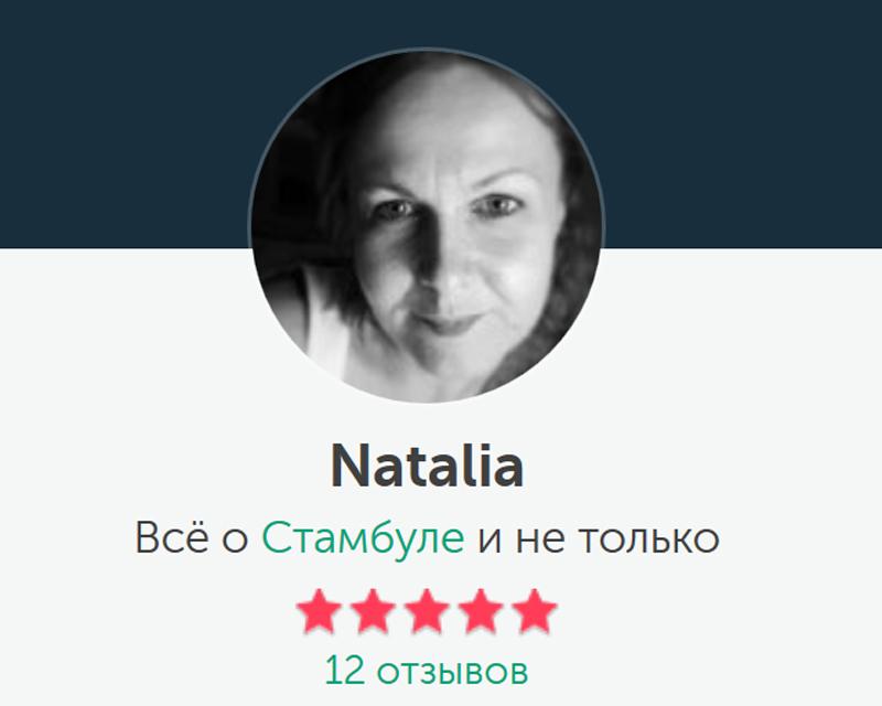Наталия - гид экскурсии «Стамбул европейский»