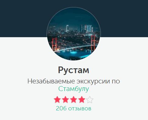 Организатор экскурсии - Рустам