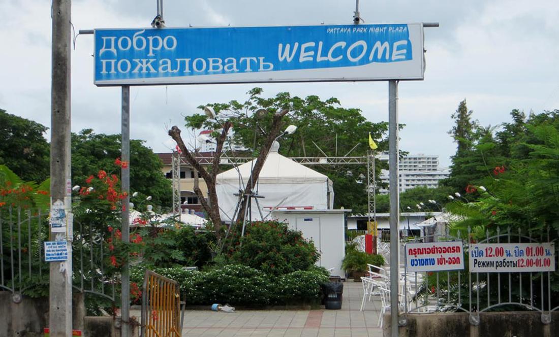Рынок Паттайя Парк