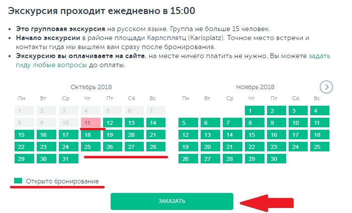 Выбираем дату в календаре
