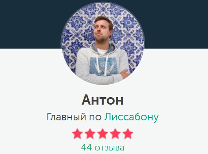 Гид Антон