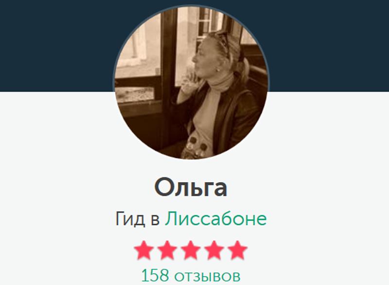 Гид Ольга