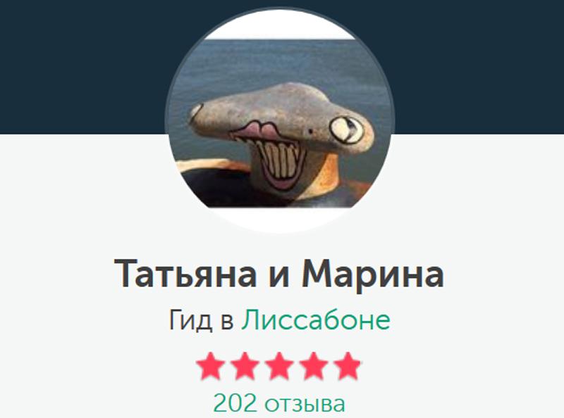 Аватарка Татьяны и Марины