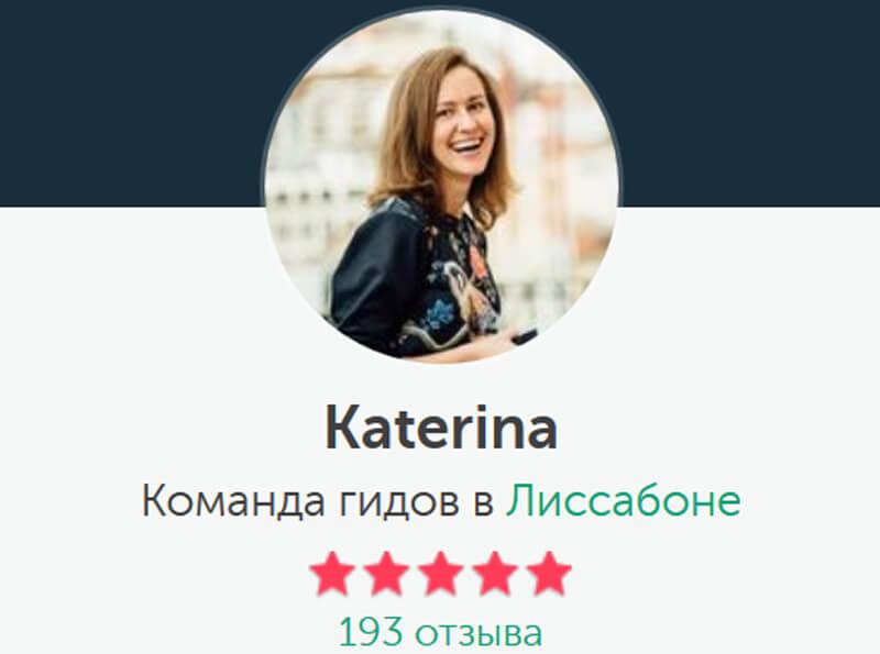 Гид Катерина