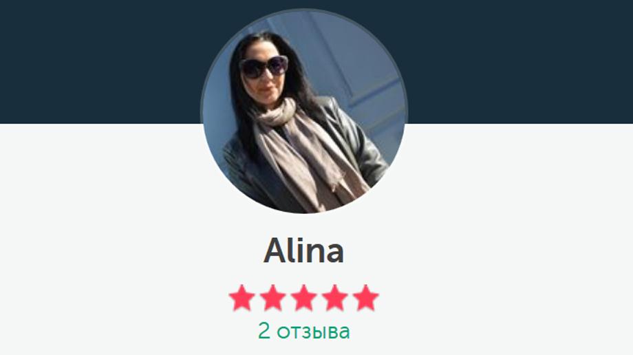 Экскурсовод Алина