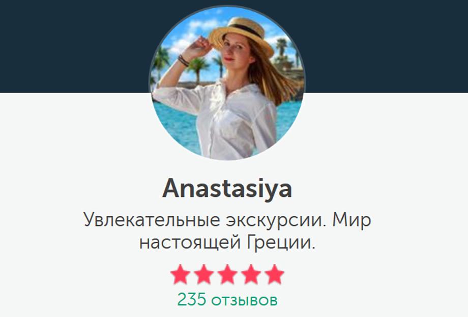 Гид Анастасия