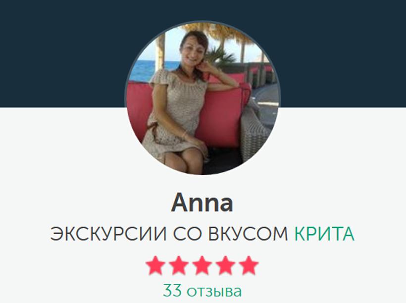 Гид Анна