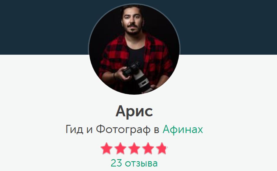 Экскурсовод Арис