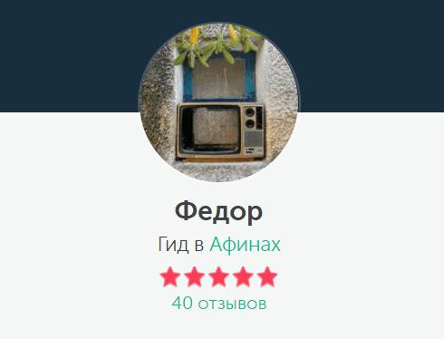 Гид Федор