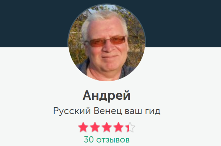Гид Андрей