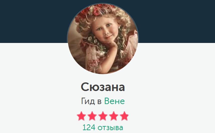 Экскурсовод Сюзанна