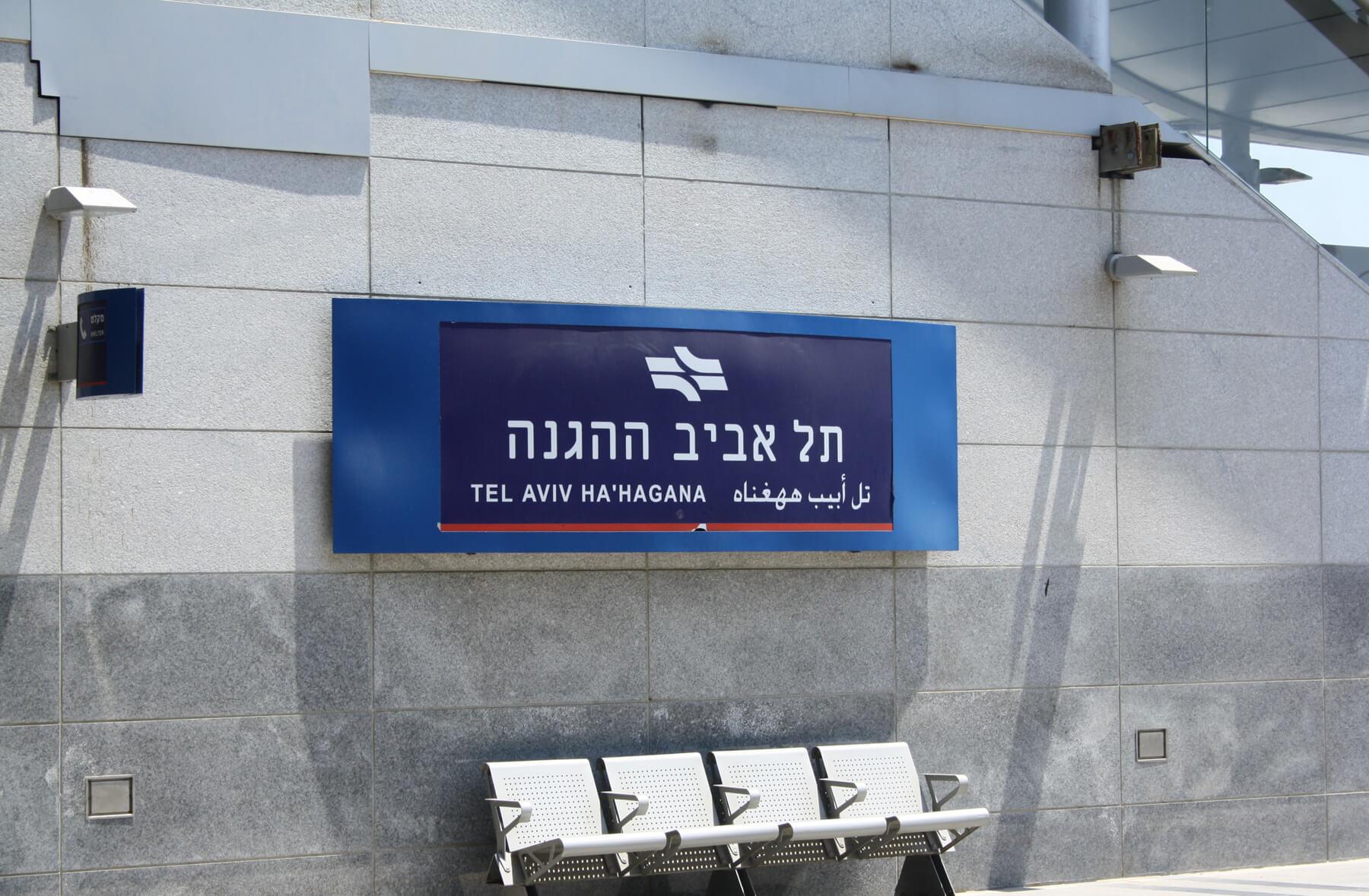 Станция Tel Aviv Haganah